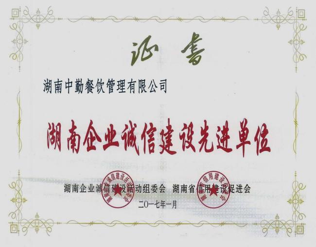 湖南企业诚信建设先进单位
