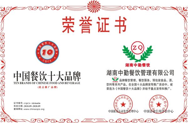 中国餐饮十大品牌