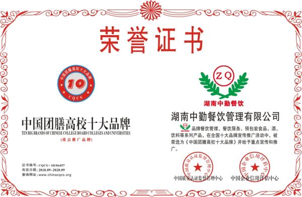 中国团膳高校十大品牌