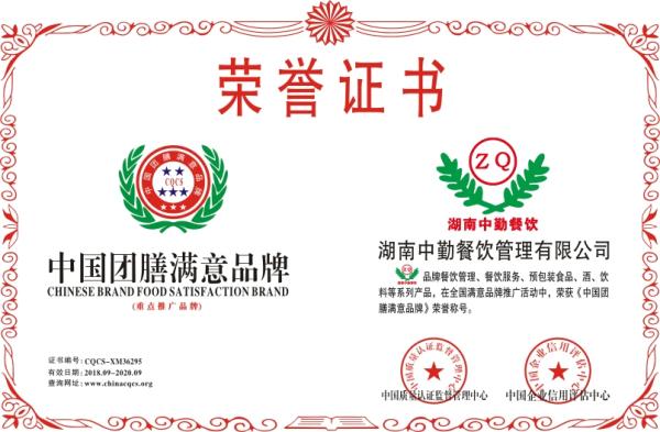 中国团膳满意品牌